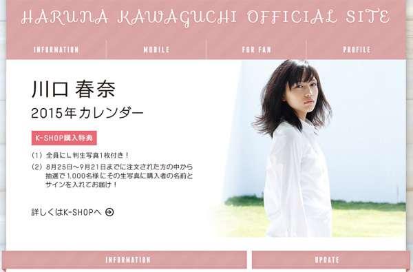 千葉雄大の股間を挨拶がわりに揉む女優が川口春奈ではと話題に - ライブドアニュース
