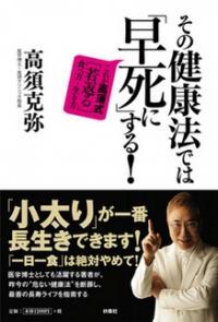 小太りが一番長生きする。高須院長が断言 - エキレビ!(1/2)