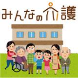 高齢者虐待の防止について|みんなの介護