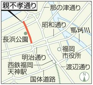 天神「親不孝通り」復活決定 17年ぶり、旧愛称登録へ - 西日本新聞