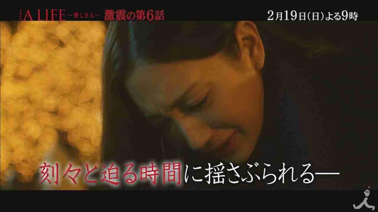 「どうして愛してくれなかったの…」顧問弁護士の父親が入院!? 2/19(日)『A LIFE ~ 愛しき人~ 』#6【TBS】 - YouTube