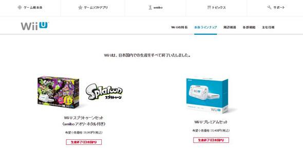 Wii Uの生産が全世界で終了