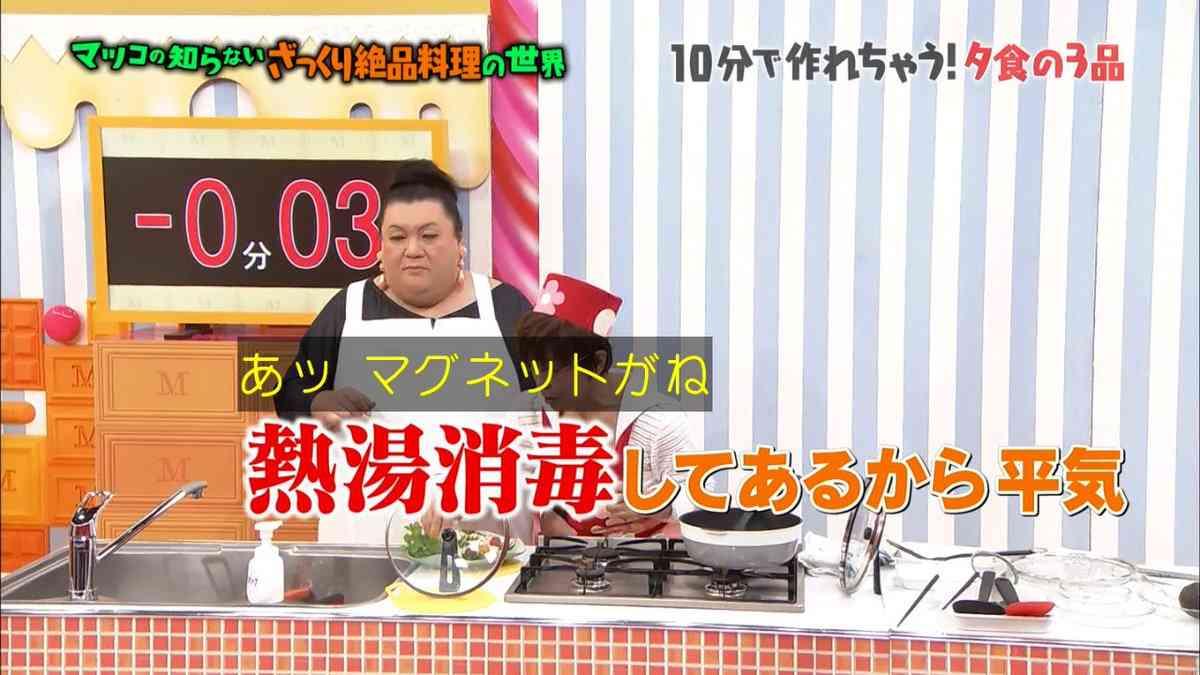 """平野レミ 衝撃の""""完全食""""にマツコデラックス苦笑「どっか悲しくなる」"""