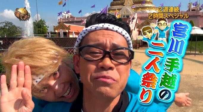 【実況・感想】世界の果てまでイッテQ! 10周年2時間sp