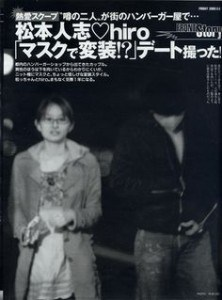 松本人志、恋愛女性との共演経験を明かす「プロだから何もなかったように」