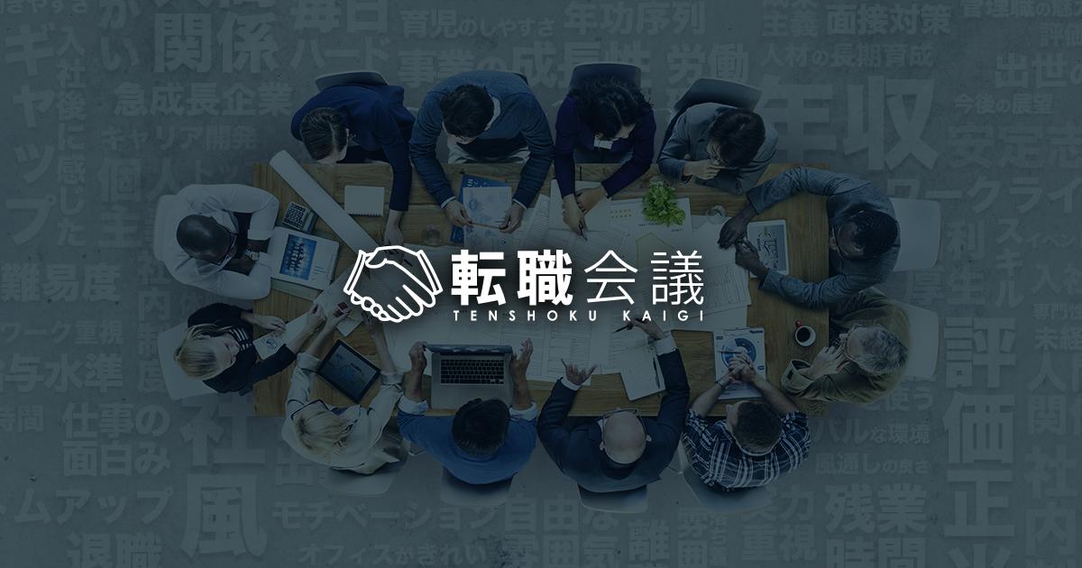 高砂熱学工業の転職/採用/求人のクチコミ【転職会議】