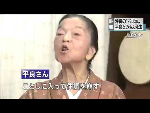 「ちゅらさん」の祖母役 平良とみさん死去 - YouTube