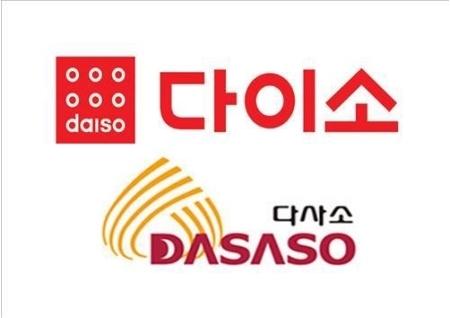 「ダイソー」模倣した「ダサソー」に罰金 敗訴後も営業=韓国地裁 (聯合ニュース) - Yahoo!ニュース