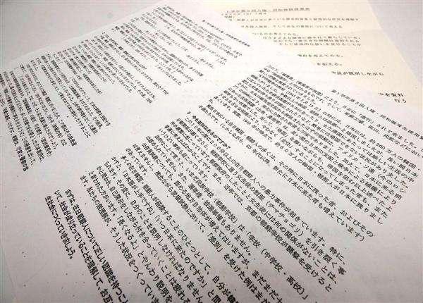 「日本に強制連行」「選挙権もありません」 福岡県立高校が偏向教材を一年生全員に配布 県教委が指導へ(1/4ページ) - 産経ニュース