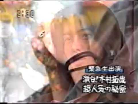 20代のころの木村拓哉 超絶イケメン! 1995 9 18 Interview - YouTube
