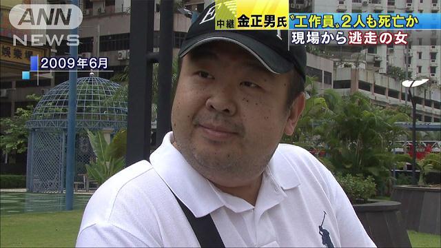 """【続報】口封じ?女工作員2人も死亡か 金正男氏""""暗殺"""""""