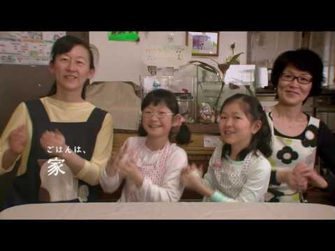 GReeeeN×北海道米LOVE | 「ごはんは、」篇 30秒 ♪メシ I GOT IT ↑↑ - YouTube