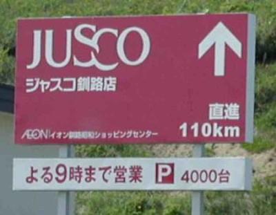 北海道に行ってビビったこと