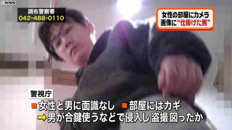 女性の部屋に盗撮カメラ設置 男の映像公開(日本テレビ系(NNN)) - Yahoo!ニュース