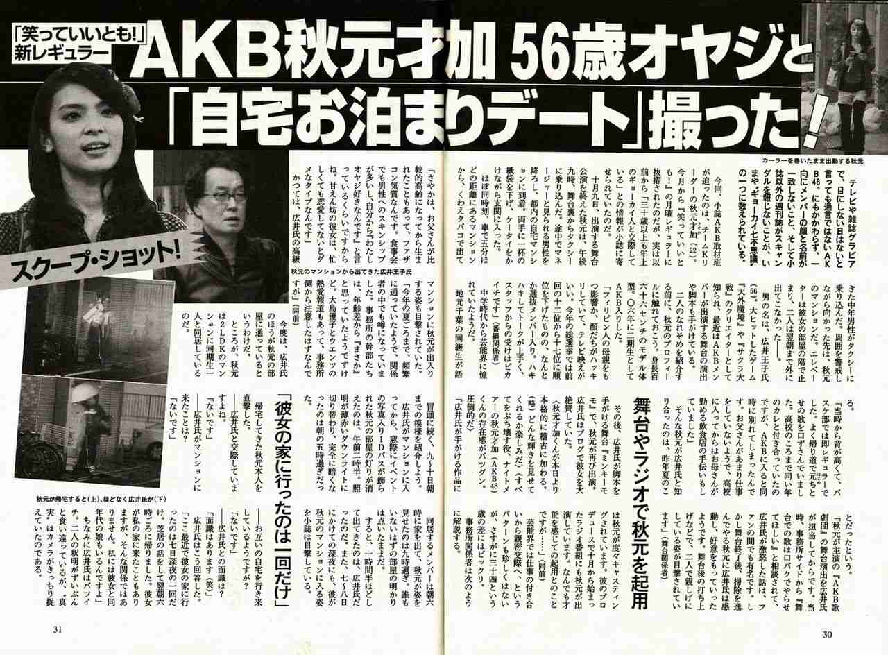 """大島優子と秋元才加、TDLでは""""キャキャー系女子"""""""
