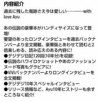 浜崎あゆみ、自身最多の全国60公演ロングツアー「Just the beginning -20-」開催決定