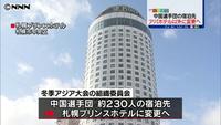 中国選手団 宿泊先をアパホテルから札幌プリンスホテルに変更