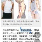 台湾の新聞社、童貞を殺す服が日本で流行中と紹介するも写真がまさかのあの人で腹筋崩壊「JCが童貞を殺す服着てる」 - Togetterまとめ