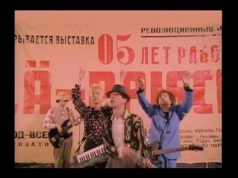 LÄ-PPISCH レピッシュ 「パヤパヤ」PV(1989 Ver.) - YouTube