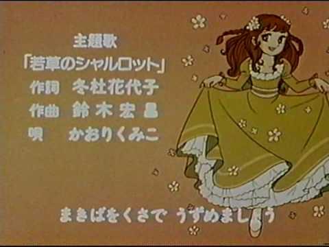 charlotte mayflower 若草のシャルロットED メイフラワー かおりくみこ - YouTube