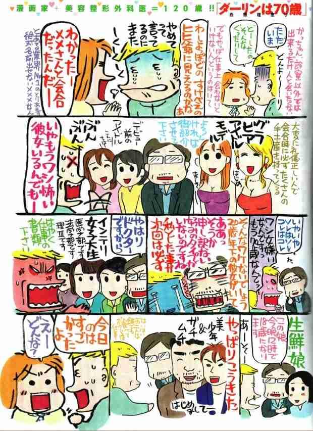 まとめたニュース : 西原理恵子の漫画にて高須に枕させられる清水富美加と思われる描写が発見される