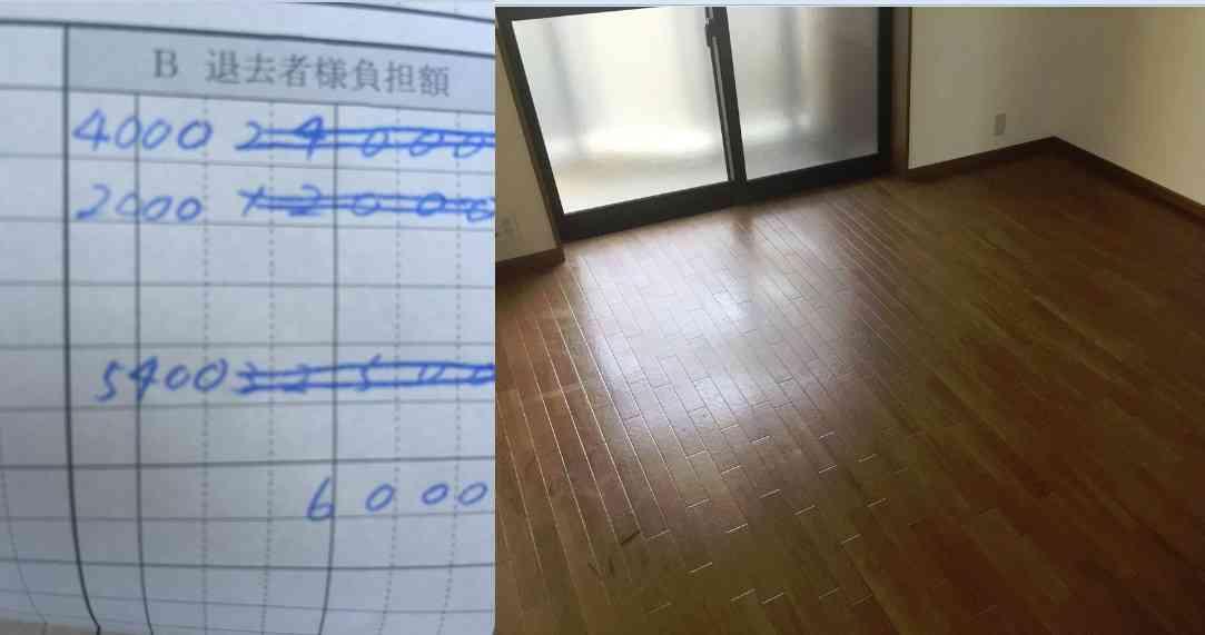 退去時に5万円請求してきた不動産屋に抗議したら「ご存じでしたか!?」で6千円もらえた話