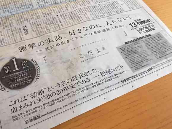 【アダルト注意】『※書名は書店でお確かめください』自伝本の新聞広告にタイトル掲載なし 斬新な広告デザインが話題に