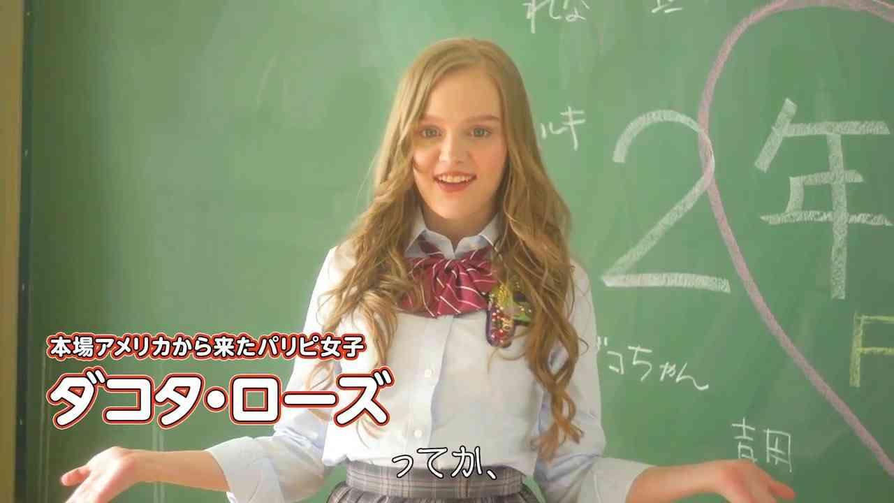 2年F組 Fit's(フィッツ)組 プロフィール動画 「ダコタ・ローズ」篇 - YouTube