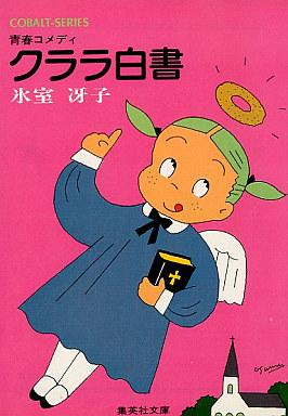 イラストレーター「オサムグッズ」原田治さん死去 70歳