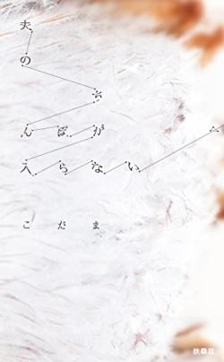 『夫のちんぽが入らない』ついに1位 タイトルを言わなくても注文できる申込書も配布【文芸書・ベストセラー】 (Book Bang) - Yahoo!ニュース