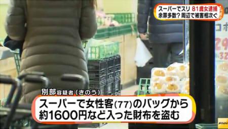 「スリ」の手口で財布盗む スーパーで81歳女 現行犯逮捕 さいたま市浦和区