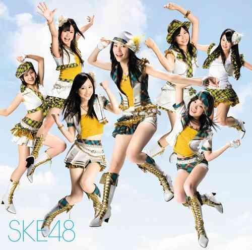 SKE48が好きな人!