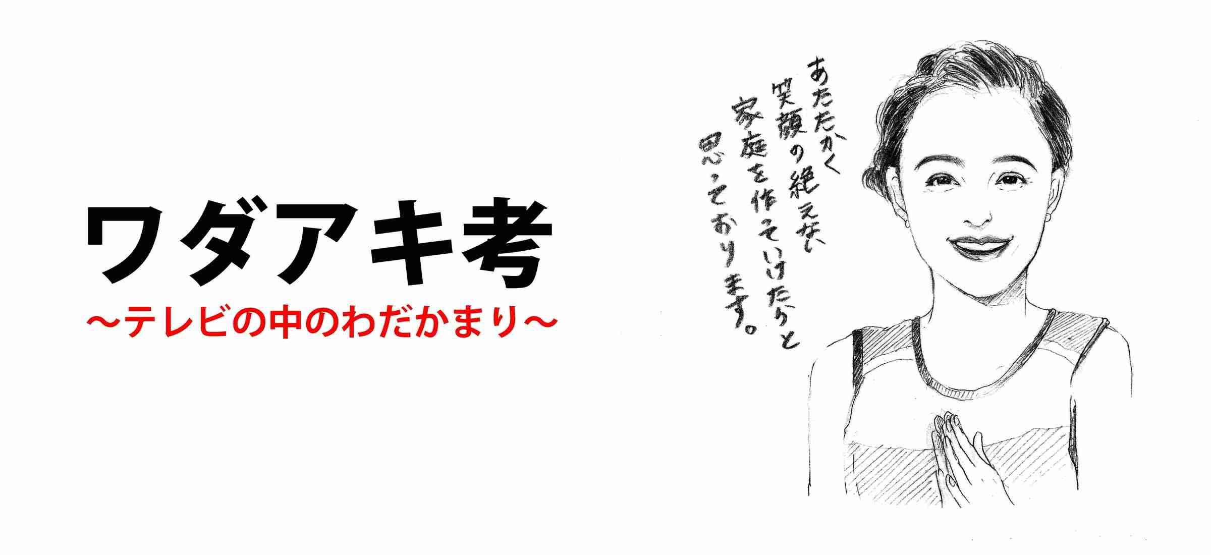 吹石一恵をブラトップだけで語るな|ワダアキ考 〜テレビの中のわだかまり〜|武田砂鉄|cakes(ケイクス)