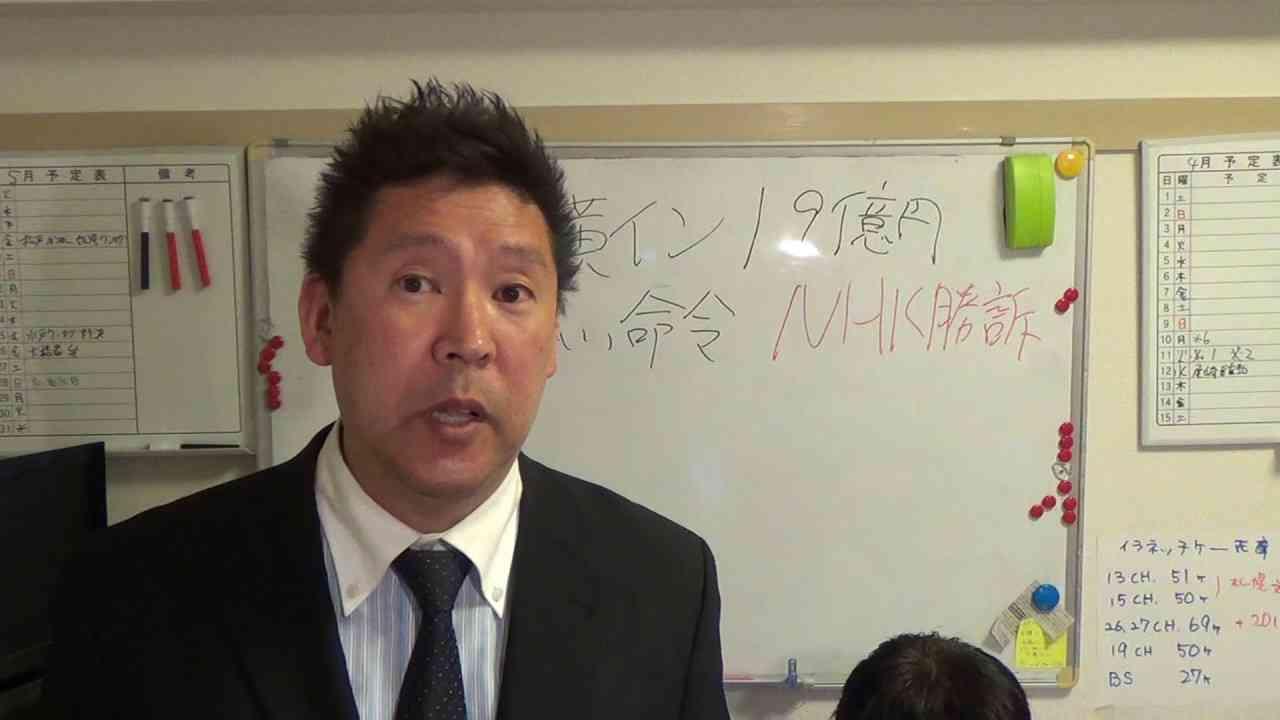 NHK勝訴 東横インに受信料19億円支払い命令 - YouTube