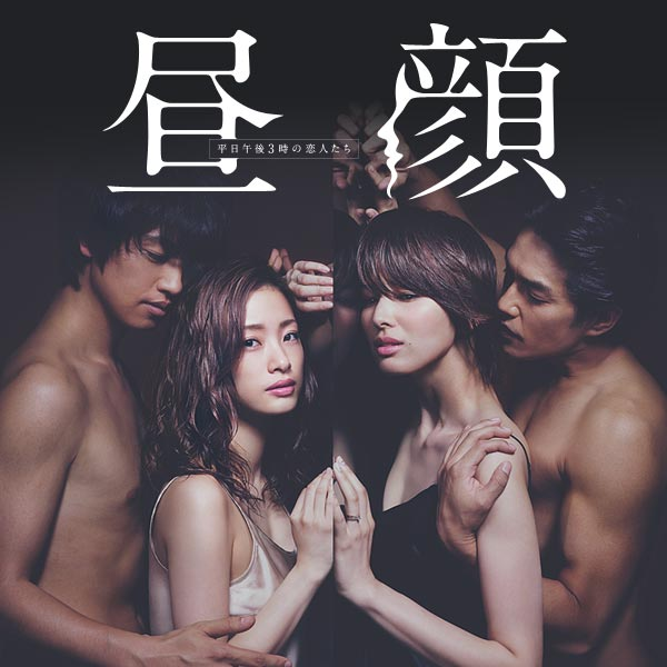 裸で抱き合う上戸彩&斎藤工!刺激的な『昼顔』の予告編が解禁