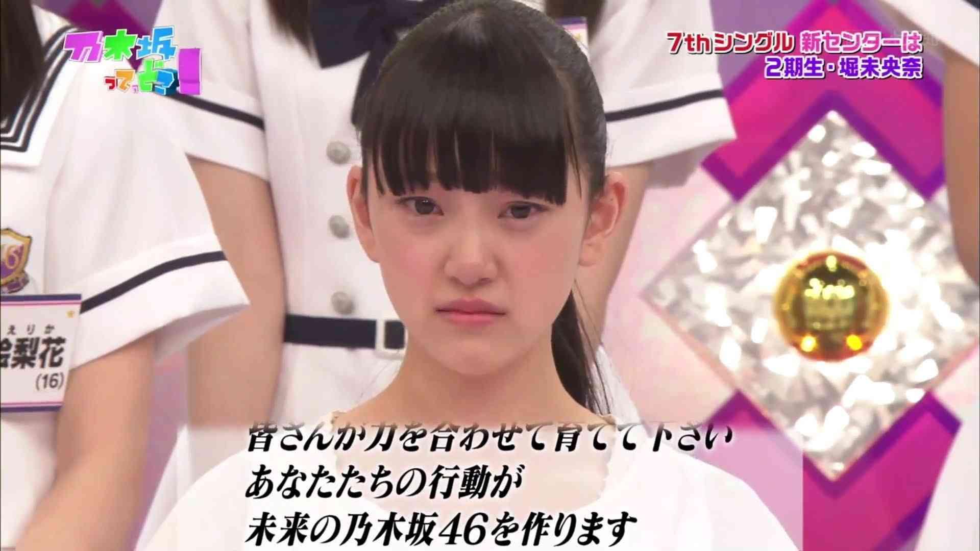 堀未央奈 乃木坂46 7th新センター 大号泣の発表の瞬間 - YouTube