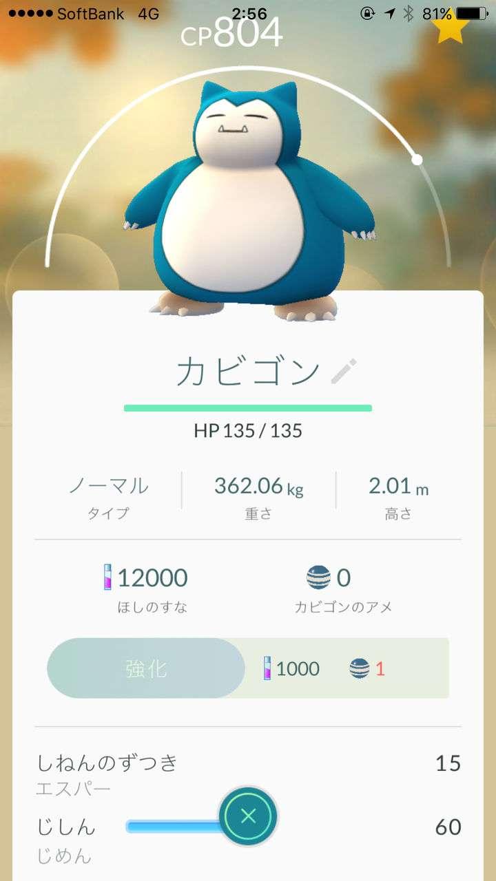 ポケモンGO「カビゴン」が熊本に大量発生イベント!→不謹慎だの声に「それ考えが不謹慎」
