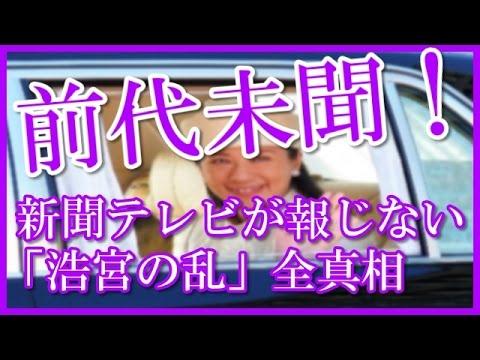 【皇室ニュース】前代未聞! 新聞・テレビが報じない「浩宮の乱」全真相 - YouTube