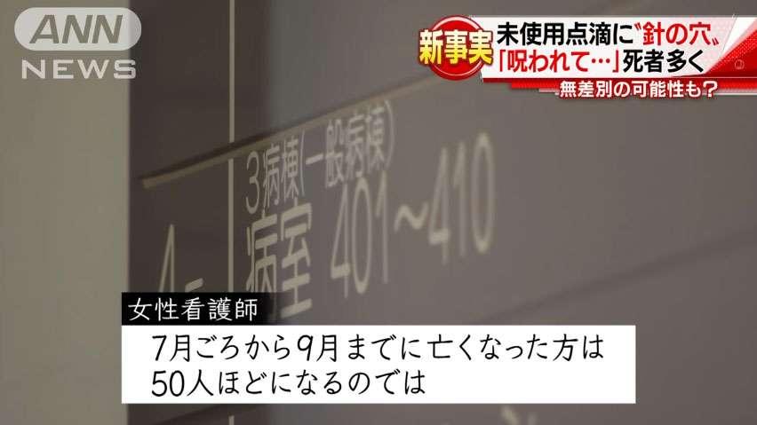 茨城で相次ぐ筋弛緩剤紛失、水戸済生会総合病院でも 成人3人分の致死量