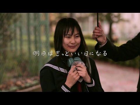 高橋優初監督MV作品「明日はきっといい日になる」オモクリ監督エディットバージョン(Short size) - YouTube