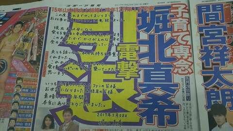 堀北真希が芸能界引退を電撃発表 子育てに専念