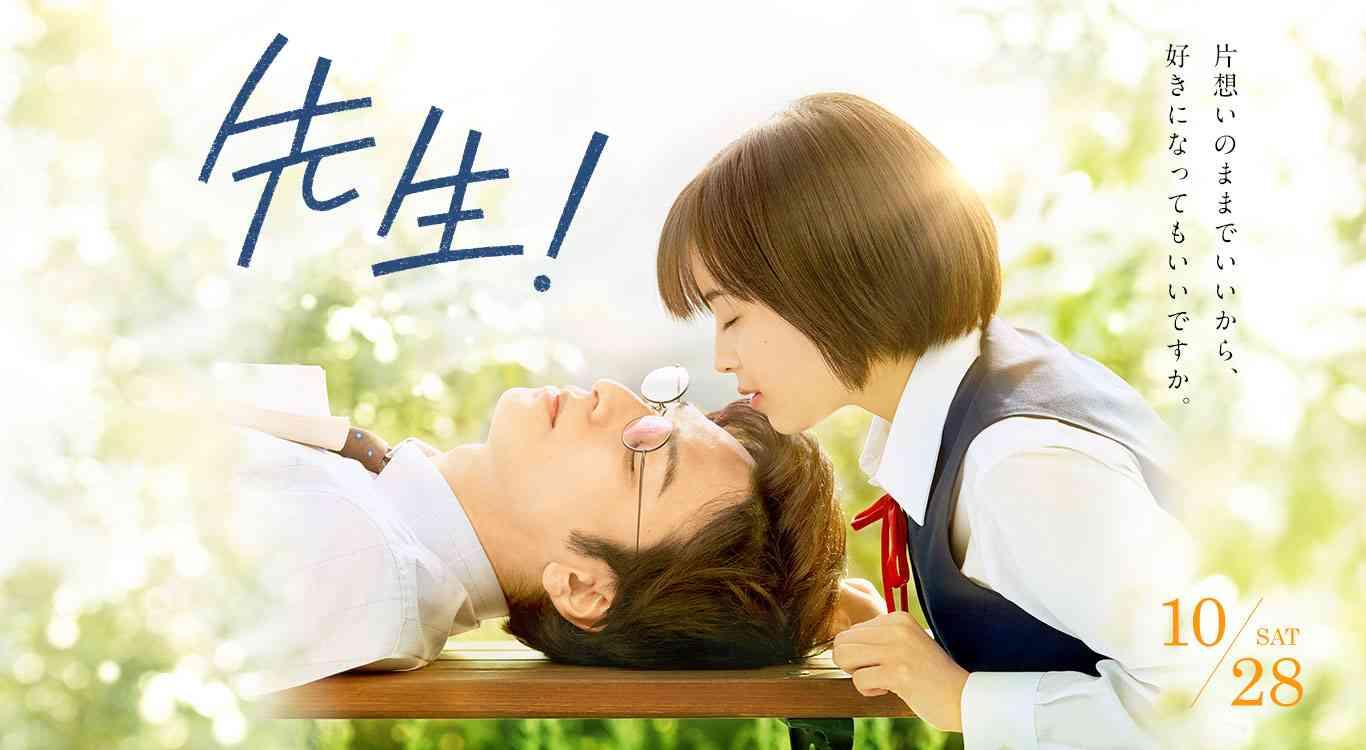 生田斗真×広瀬すず 映画『先生!』ビジュアル&特報映像が公開