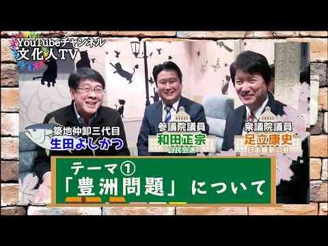 「報道特注(右)」テーマ① 豊洲問題 - YouTube