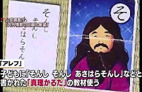 オウム主流派「アレフ」の施設全焼…滋賀・湖南