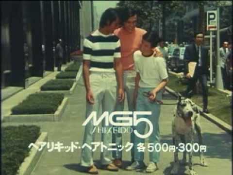 資生堂CM -  MG5 - 1970 - YouTube