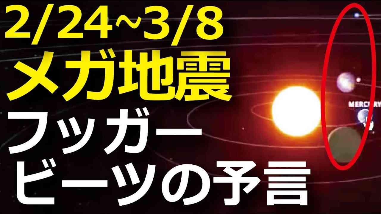 フッガービーツの地震予言【最新】2017年2月24日~3月8日にメガ地震発生か!? - YouTube