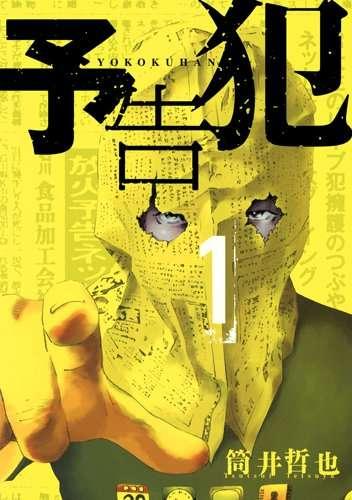 【映画・ドラマ】実写化画像と原作イラストの画像を貼るトピ Part3