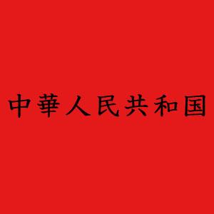 「中華」「人民」「共和国」:和製漢語はどれでしょう?・・・事実を知って驚愕する中国ネット民「恐れ入った」の声も=中国版ツイッター-サーチナ