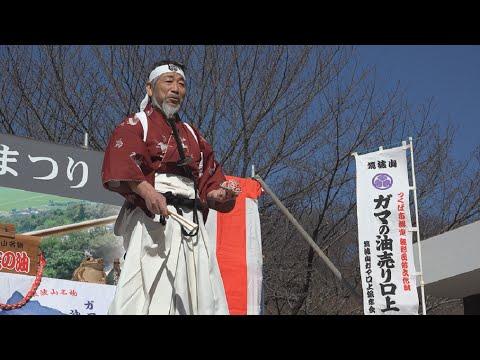 [4K] 筑波山梅林の梅と「ガマの油売り口上」 - YouTube