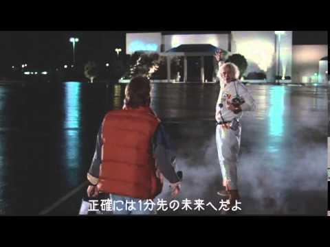 【バック・トゥ・ザ・フューチャー】日本語吹き替え~4バージョン聴き比べ~ - YouTube
